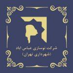 شرکت نوسازی عباس آباد